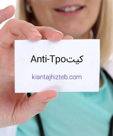 کیت Anti-Tpo | کیت تست anti topo | کیت تشخیص آنتی توپو
