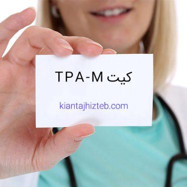 کیت TPA-M | کیت toa | کیت tpam