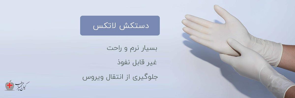 دستکش لاتکس | دستکش لاتکس با بهترین کیفیت