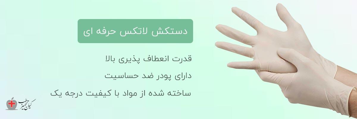 خرید دستکش لاتکس | بهترین قیمت دستکش لاتکس
