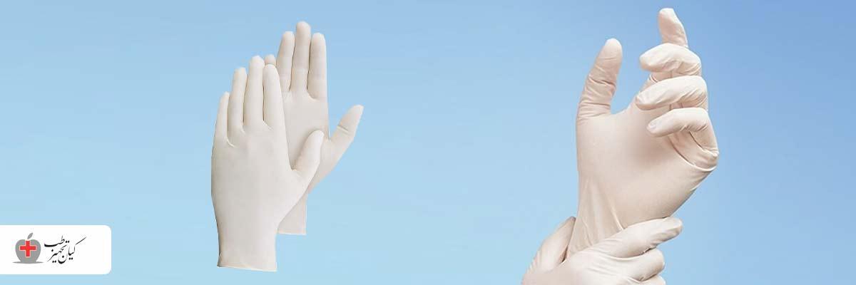 خرید دستکش لاتکس پزشکی