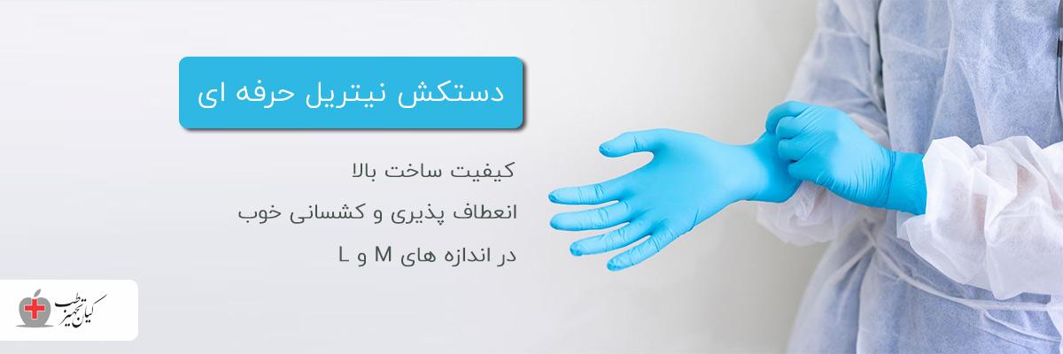 دستکش نیتریل | خرید دستکش نیتریل | قیمت دستکش نیتریل