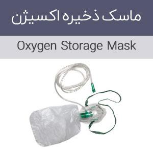ماسک اکسیژن ذخیره | ماسک ذخیره اکسیژن