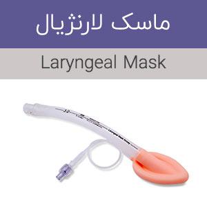 ماسک لارنژیال