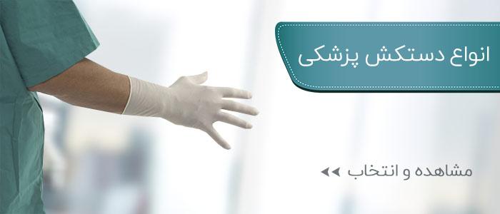 انواع دستکش پزشکی