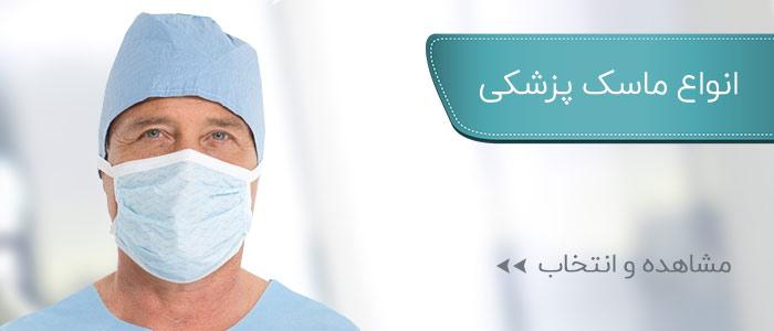 انواع ماسک پزشکی