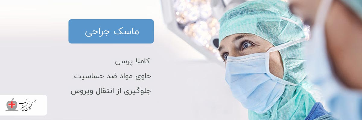 خرید ماسک جراحی | بهترین قیمت ماسک جراحی