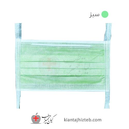 خرید ماسک جراحی سبز | ماسک جراحی بنددار | بهترین قیمت ماسک جراحی