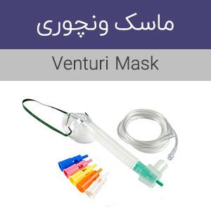 ماسک ونچوری | ونچوری ماسک