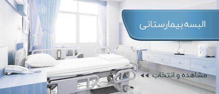 البسه بیمارستانی