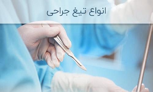 تیغ جراحی