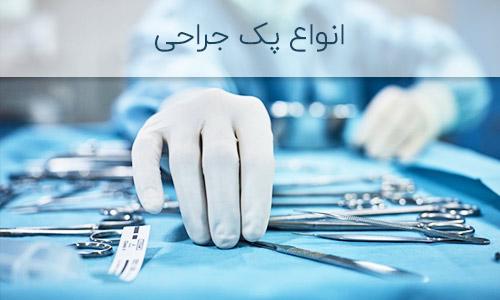 پک جراحی