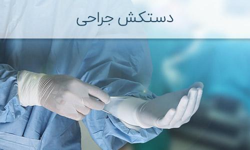 دستکش جراحی