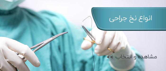 نخ جراحی