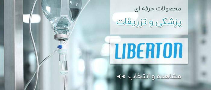 محصولات پزشکی و تزریقات لیبرتون