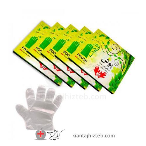 خرید دستکش یکبار مصرف