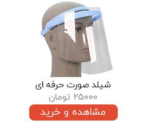 بهترین قیمت شیلد صورت | خرید شیلد محافظ صورت