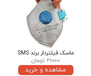 ماسک فیلتردار برند SMS | ماسک فیلتر دار
