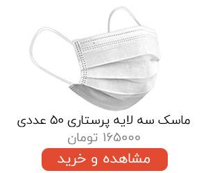 ماسک سه لایه کشدار | ماسک پستاری | ماسک کش دار حرفه ای
