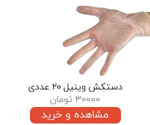 خرید دستکش وینیل 20 عددی intco