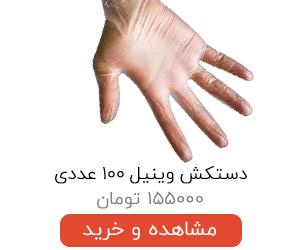 خرید دستکش وینیل | بهترین قیمت دستکش وینیل