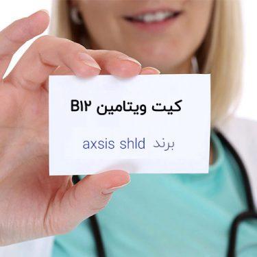 کیت ویتامین B12 برند axis shld تعداد تست 96