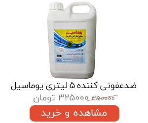 خرید ضدعفونی کننده یوماسیل 5 لیتری