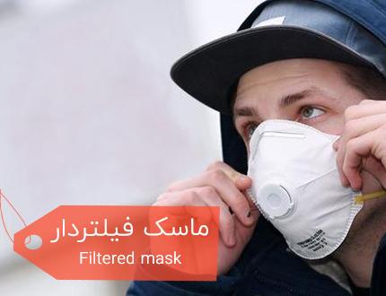 ماسک فیلتردار | خرید ماسک فیلتردار