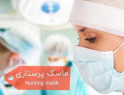 ماسک سه لایه | ماسک پرستاری | ماسک کشدار
