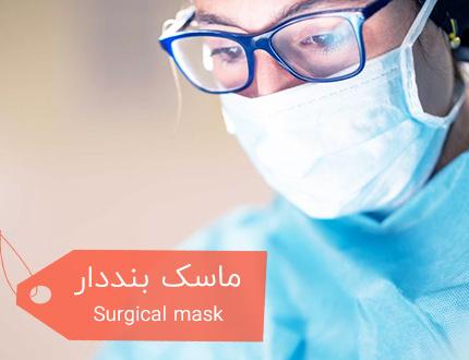 ماسک جراحی | ماسک بنددار