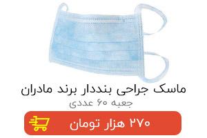 ماسک جراحی | خرید ماسک جراحی | ماسک بنددار