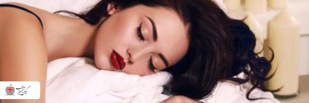 برای جلوگیری از جوش صورت با آرایش نخوابید
