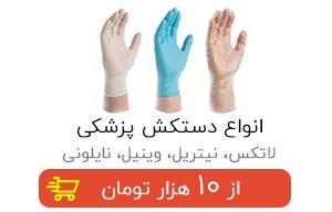 دستکش پزشکی