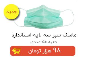 خرید ماسک سبز | ماسک تنفسی سبز