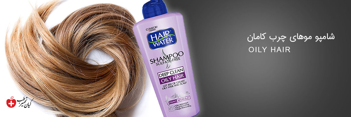 شامپو موهای چرب کامان