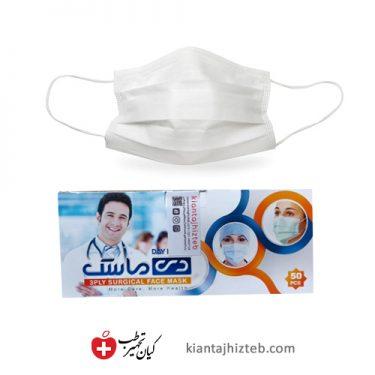 ماسک دی | خرید دی ماسک
