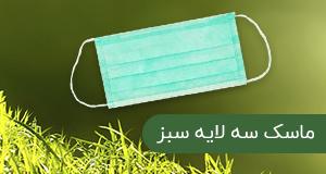 ماسک سبز