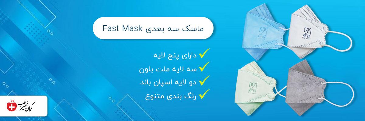 ماسک سه بعدی پنج لایه در رنگ های مختلف