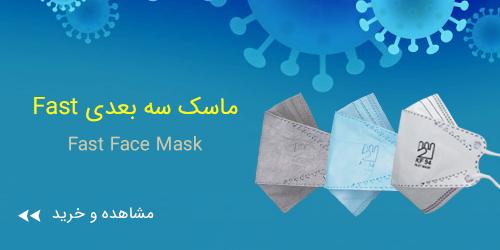 ماسک سه بعدی پنج لایه فست