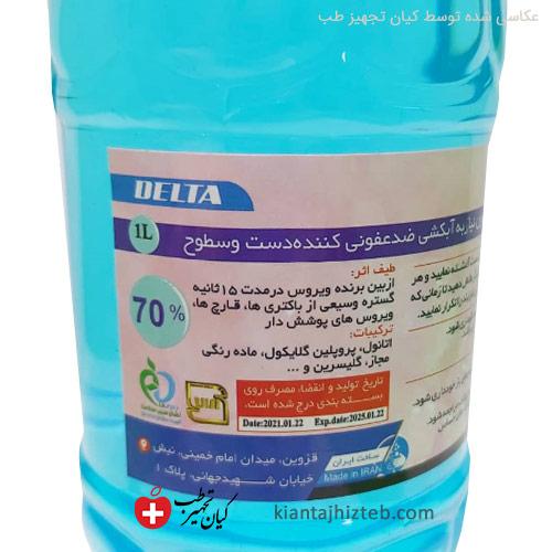 محلول ضدعفونی کننده دست و سطوح دلتا
