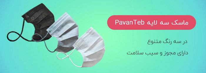 ماسک های PAVAN