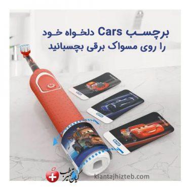 مسواک برقی اورال بی مدل Cars